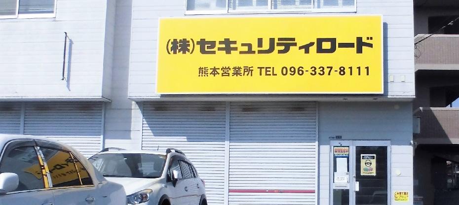 熊本営業所の写真