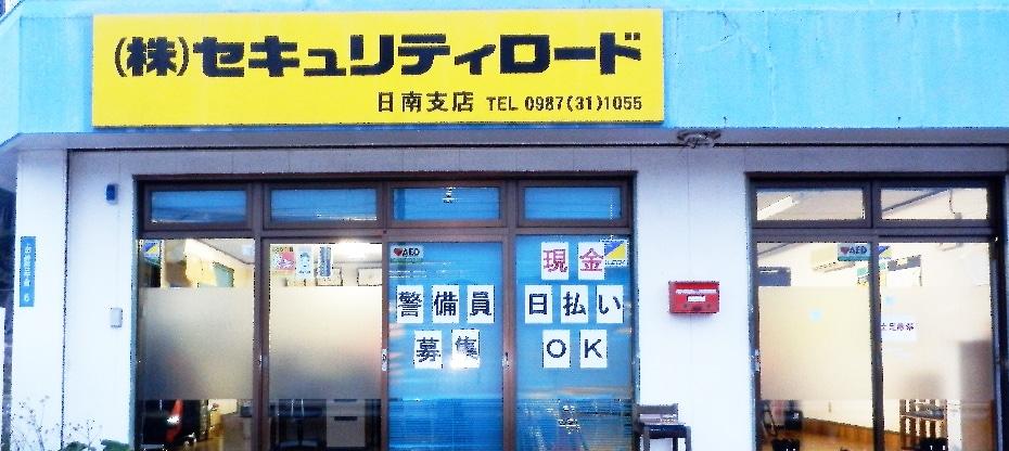 日南営業所の写真