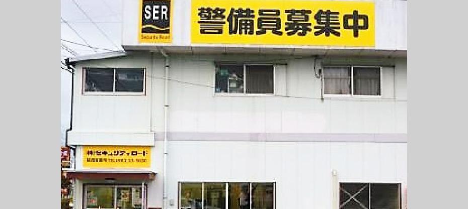 延岡営業所の写真